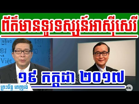 RFA Khmer TV News Today On 19 July 2017 | Khmer News Today 2017