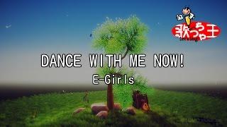 【カラオケ】DANCE WITH ME NOW!/E-Girls
