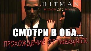 Hitman: Blood Money / Кровавые деньги. #7. Смотри В Оба... / You Better Watch Out