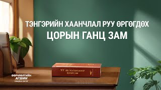 """Библийн кино """"Өөрчлөлтийн агшин"""" киноны клип: Тэнгэрийн хаанчлал руу өргөгдөх цорын ганц зам"""