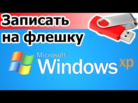 Быстрая установка Windows XP