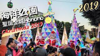 【海洋公園聖誕全城Hohoho 2019】「閃爍聖誕樹亮燈儀式」Ocean Park Christmas香港好去處 4K|VNT流浪地圖