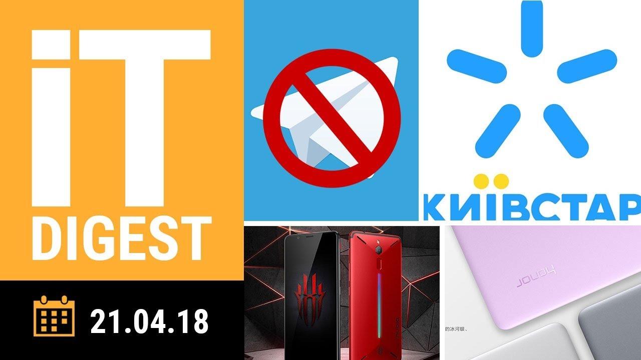 IT Digest: инструкция «как сломать интернет»; новый Honor 10; санкции ZTE