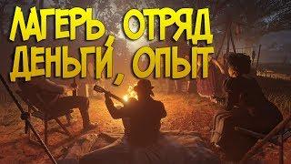 как создать лагерь, вступить в отряд, добыть золото и опыт в red dead online  rdr 2