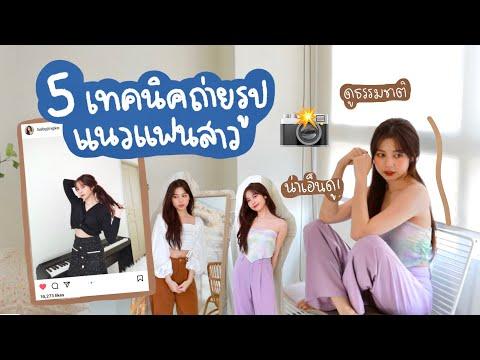 📸 5 เทคนิคถ่ายรูปแนวแฟนสาว + วิธีลงรูปให้ไลค์เยอะ กล้องมือถือหลักพันก็ปัง!!   Babyjingko