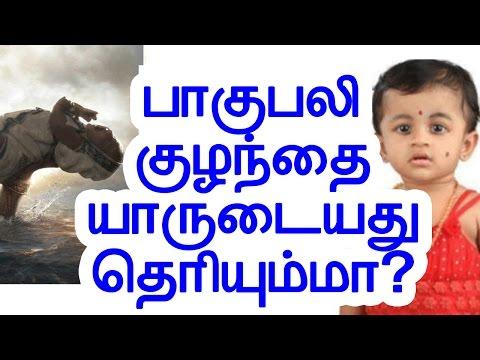 பாகுபலி குழந்தை யாருடையது தெரியும்மா?   Tamil cinema news   Cinerockz