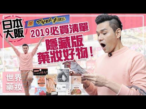 2019大阪逛買隱藏版藥妝清單! ll Kevin想得美 ll 2019 Osaka Drugstore Haul Guide & Unboxing!