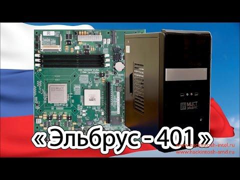 Эльбрус-401 Обзор и первое впечатление. «Ижевский завод» Эльбрус-4С