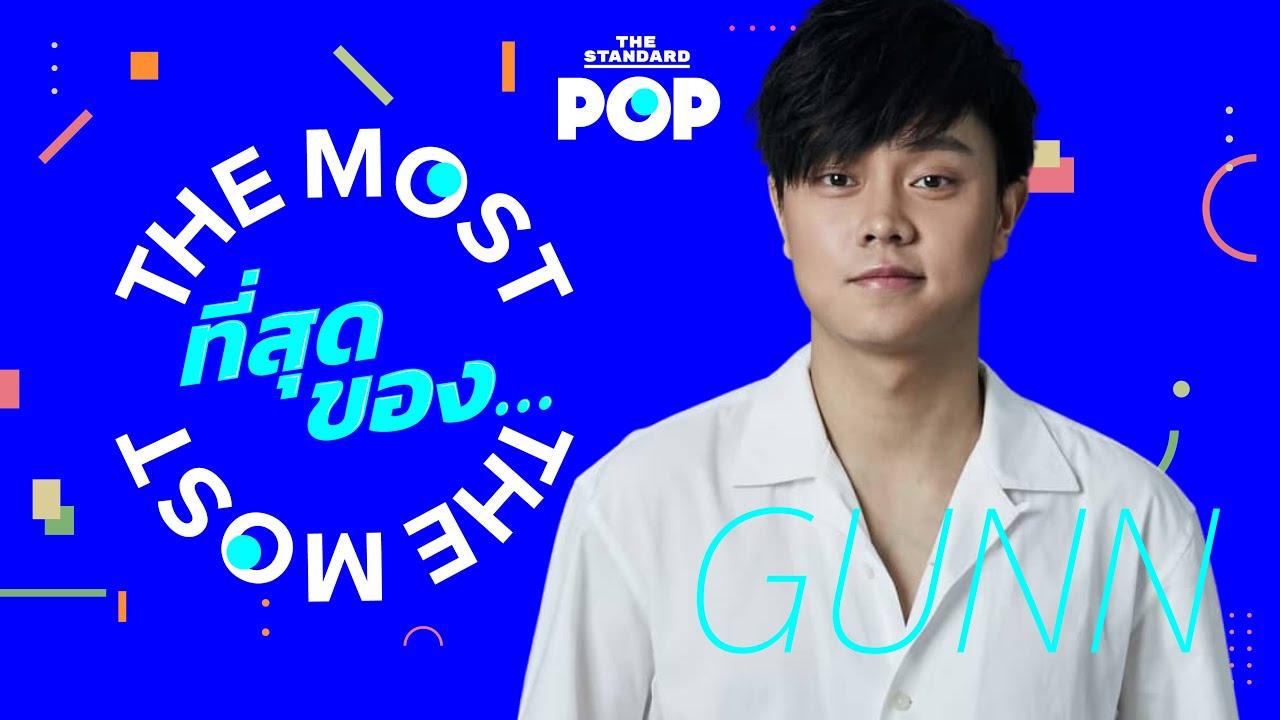 Download ที่สุดของ กันต์ ชุณหวัตร   The Most of Gunn Junhavat