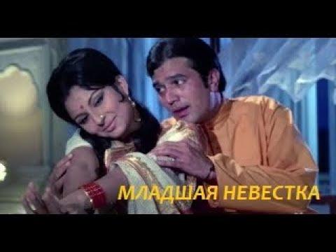 Классика индийского кино.  Младшая невестка  (1971) Раджеш Кханна – Шармила Тагор. Русские субтитры