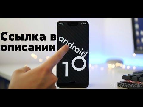 ✅ Ставим Android 10 На Любой Телефон / За 5 минут