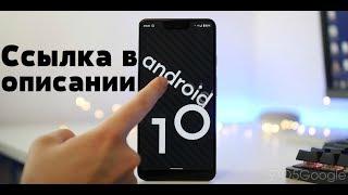 как УСТАНОВИТЬ Android 10 на Xiaomi Mi A1  ТЕПЕРЬ Я СЧАСТЛИВ