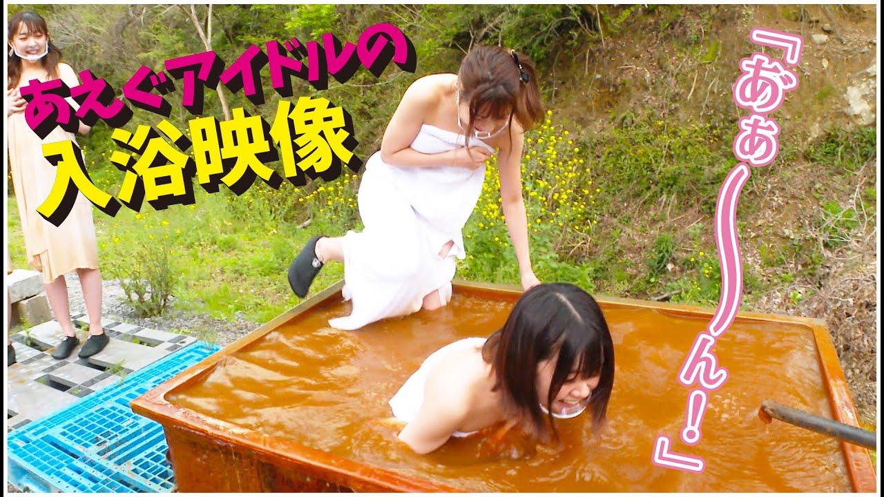 「あぁ~~ん!!」 アイドルがあえぎながら鉄分たっぷりの温泉に入浴