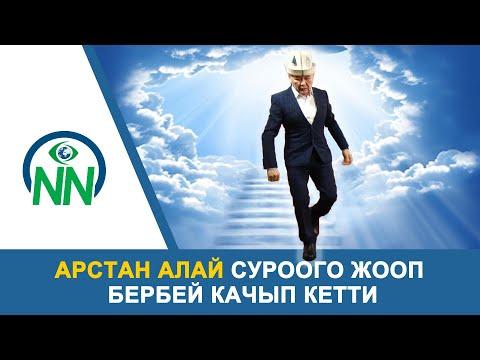 Арстан Алай суроого жооп бербей качып кетти