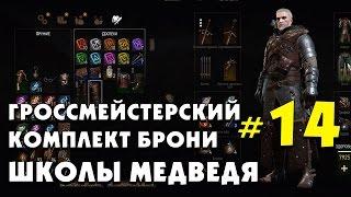 ГРОССМЕЙСТЕРСКИЙ КОМПЛЕКТ БРОНИ ШКОЛЫ МЕДВЕДЯ! Ведьмак 3. Кровь и Вино! #14