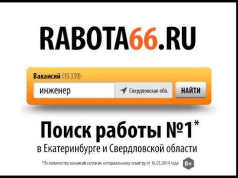 Работа66 Ru