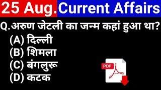 25 अगस्त 2019 करेंट अफेयर्स हिंदी   August Current Affairs   Important Current Affairs in Hindi