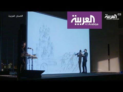 صباح العربية | قصة سوريا بالرسم والموسيقى  - 11:54-2019 / 3 / 14