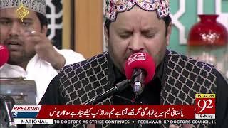 Ya Shahe Ambiya Karam Farmaye | Shahbaz Qamar Fareedi | 18 May 2019 | 92NewsHD