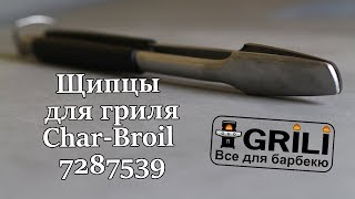 Щипцы для гриля Char-Broil 7287539. Обзор щипцов для гриля Char-Broil