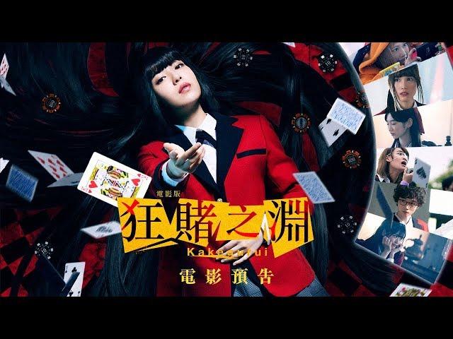 【電影版 狂賭之淵】Kakegurui 電影預告 濱邊美波化身賭狂 突破演出 7/5弱肉強食
