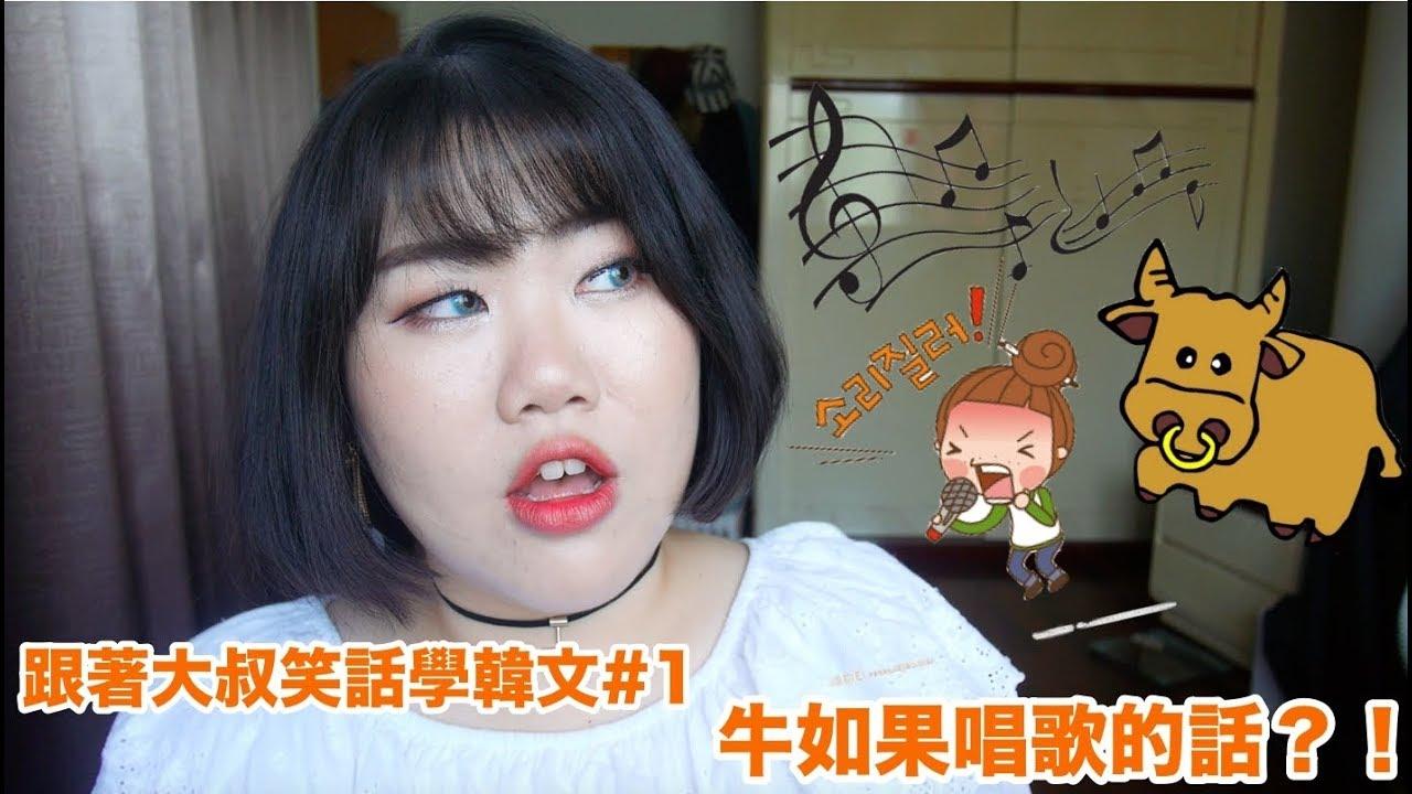 跟著大叔笑話學韓文#1 소가 노래 부르면?牛如果唱歌的話? - YouTube