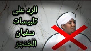 الرد على تلبيسات الصوفي سفيان الخنجر (موثق) /الشيخ محي الدين طه(الحلقة الأولى)