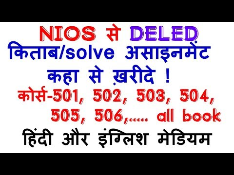 NIOS D.EL.ED ASSIGNMENT/BOOK BUY ONLINE, ,501,502,503 TMA/| How to BUY