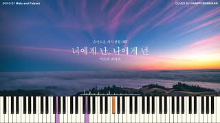 Download Lagu 미도와 파라솔 (Mido and Falasol) - 너에게 난, 나에게 넌 (Me to You, You to Me) 슬기로운 의사생활 OST Part 12 [PIANO COVER] mp3