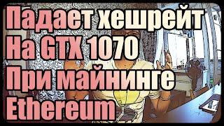 Падает хешрейт на Nvidia GTX 1070 | Майнинг Ethereum