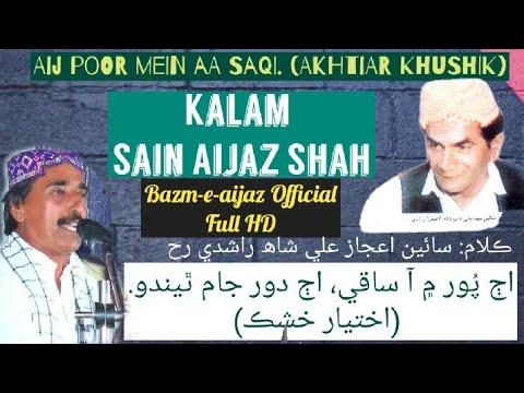 Sufi Kalam AJ POOR MEN AA SAQI.Poet:Pir Aijaz sain.Singer. Akhtiar Ali Khush.MPG