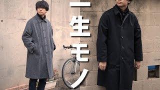 【一生モノ】孫の代まで着れる、ステンカラーコート