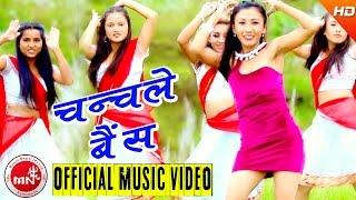 New Nepali Lok Dohori Song 2073 | Chanchale Baisa - Bhojraj Kafle & Aakriti Shrestha | Fulbari Music