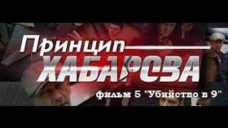Принцип Хабарова, фильм 5, Убийство в 9