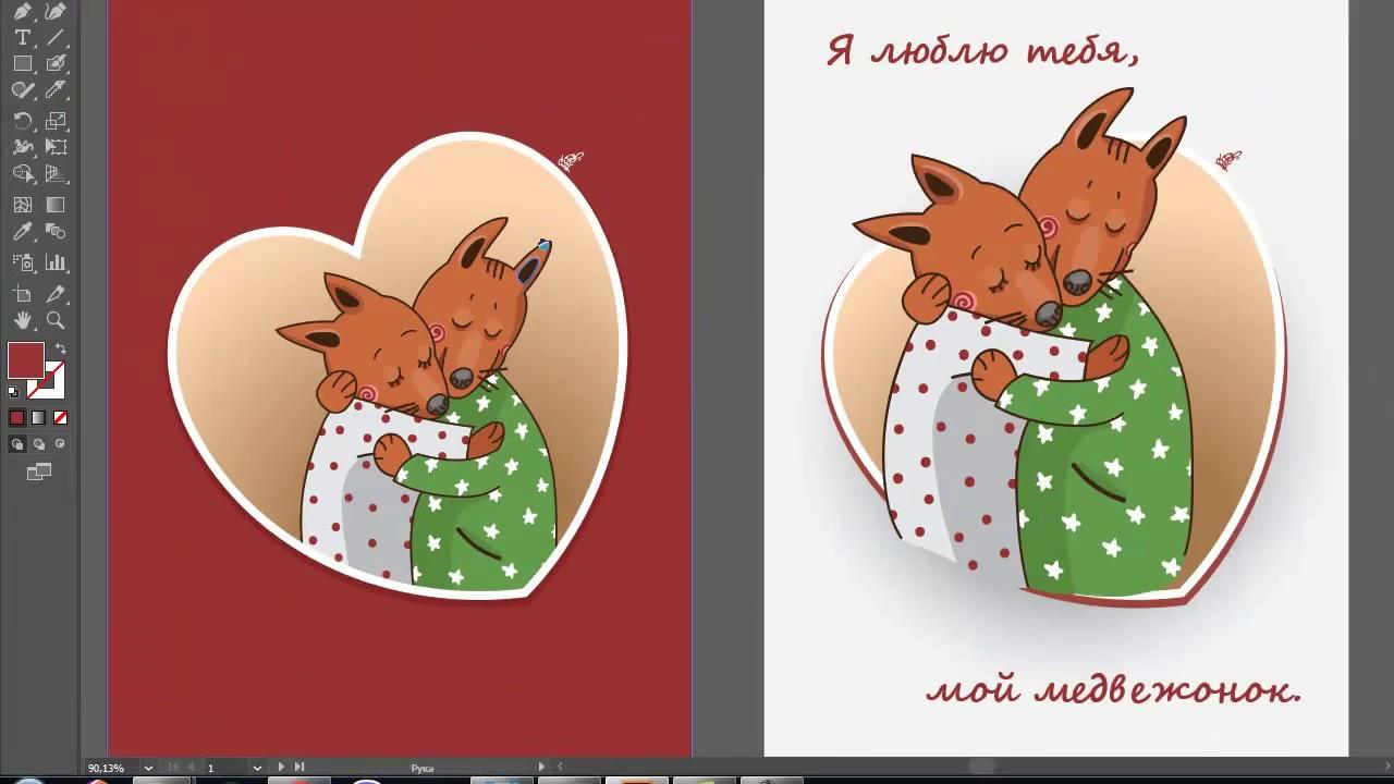 Как нарисовать открытку в иллюстраторе