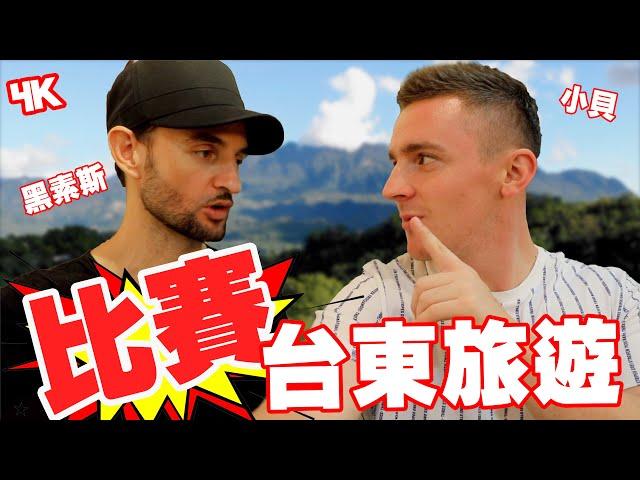 [小貝PK黑素斯] 台東旅遊比賽(客家美食 )// Discover Taitung (4K) - Life in Taiwan #179