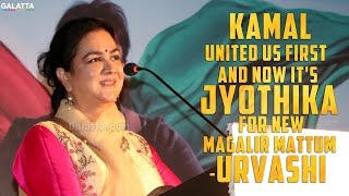 Kamal united us first and now it's Jyothika for new Magalir Mattum - Urvashi