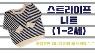 스트라이프니트/대바늘니트/대바늘스웨터/아기옷뜨기