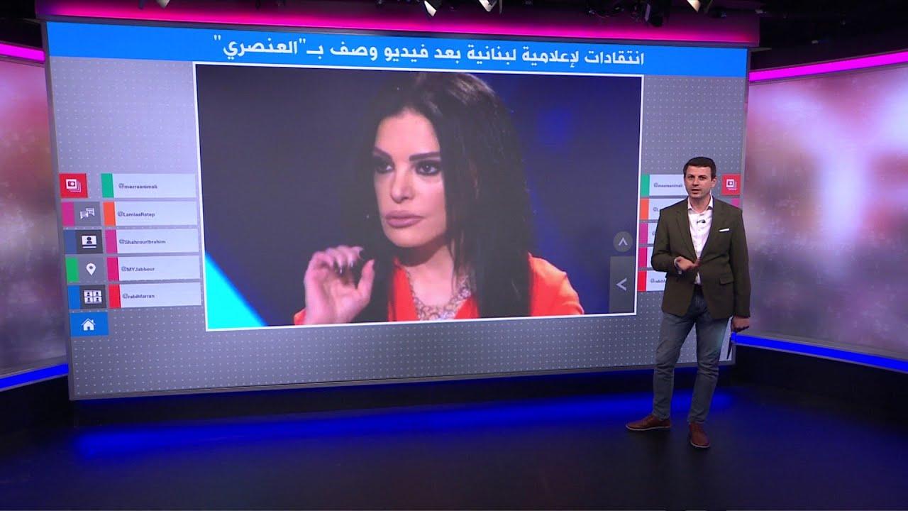 العنصرية تلاحق اللبنانية نضال الأحمدية بسبب تعليقاتها على السوريين  - 18:00-2021 / 1 / 25