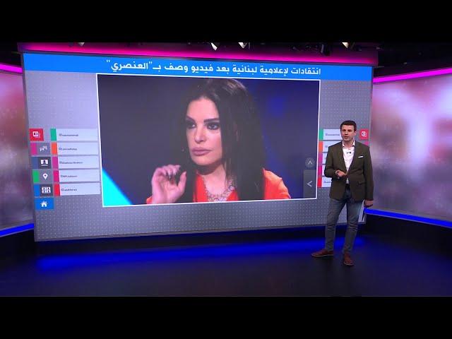 العنصرية تلاحق اللبنانية نضال الأحمدية بسبب تعليقاتها على السوريين
