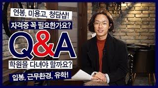 메이크업아티스트Q&A 연봉? 근무환경? 유튜브수…