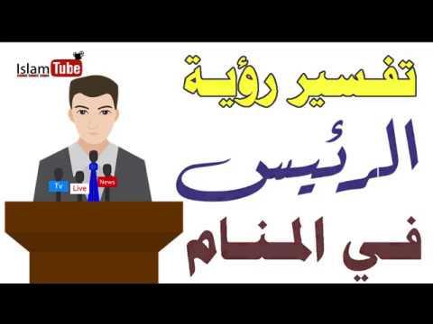 تفسير حلم رؤية الرئيس في المنام Youtube