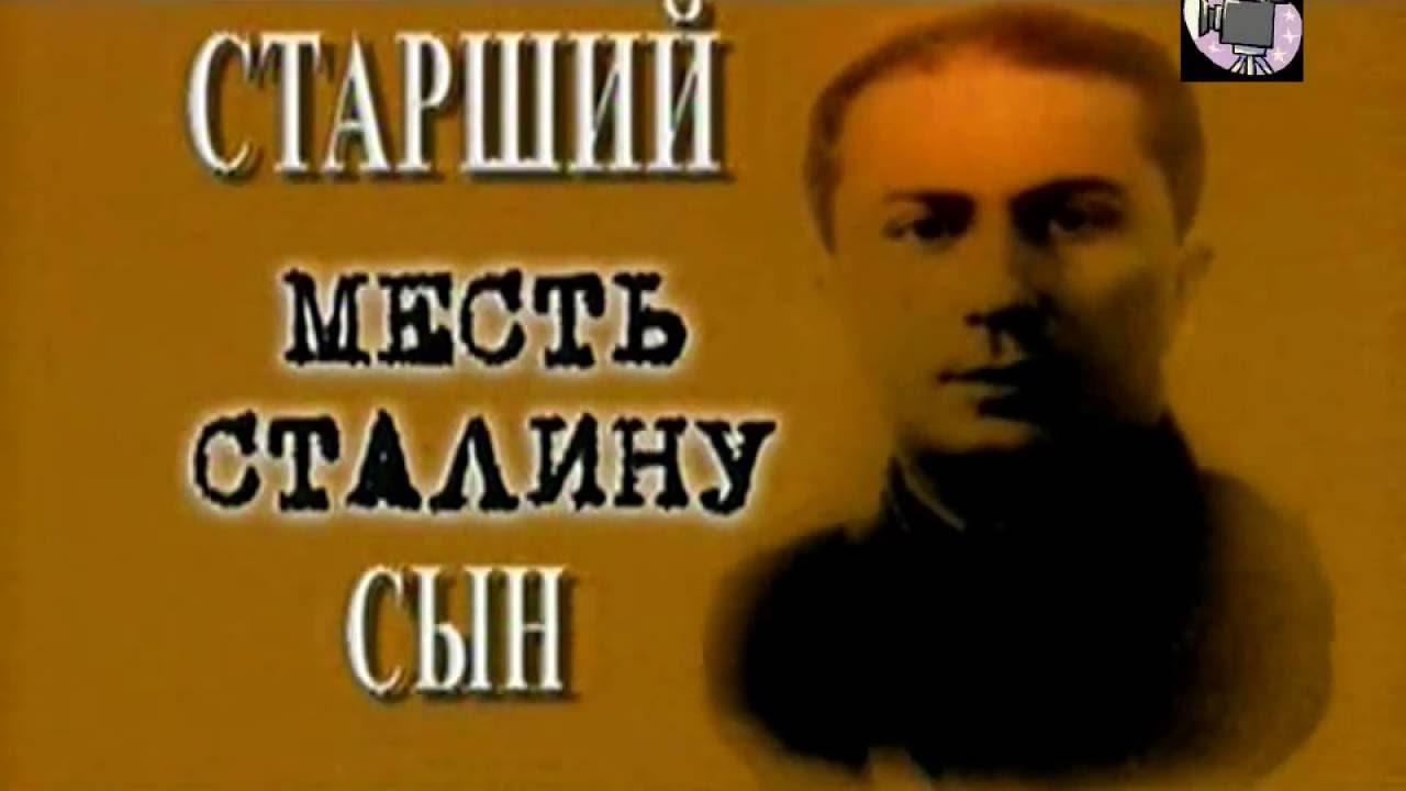 старший сын сталина фильм спутниковая карта Москвы