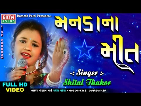 Mandana Meet || Shital Thakor || 2017 New DJ Mix Garba || Full HD Video