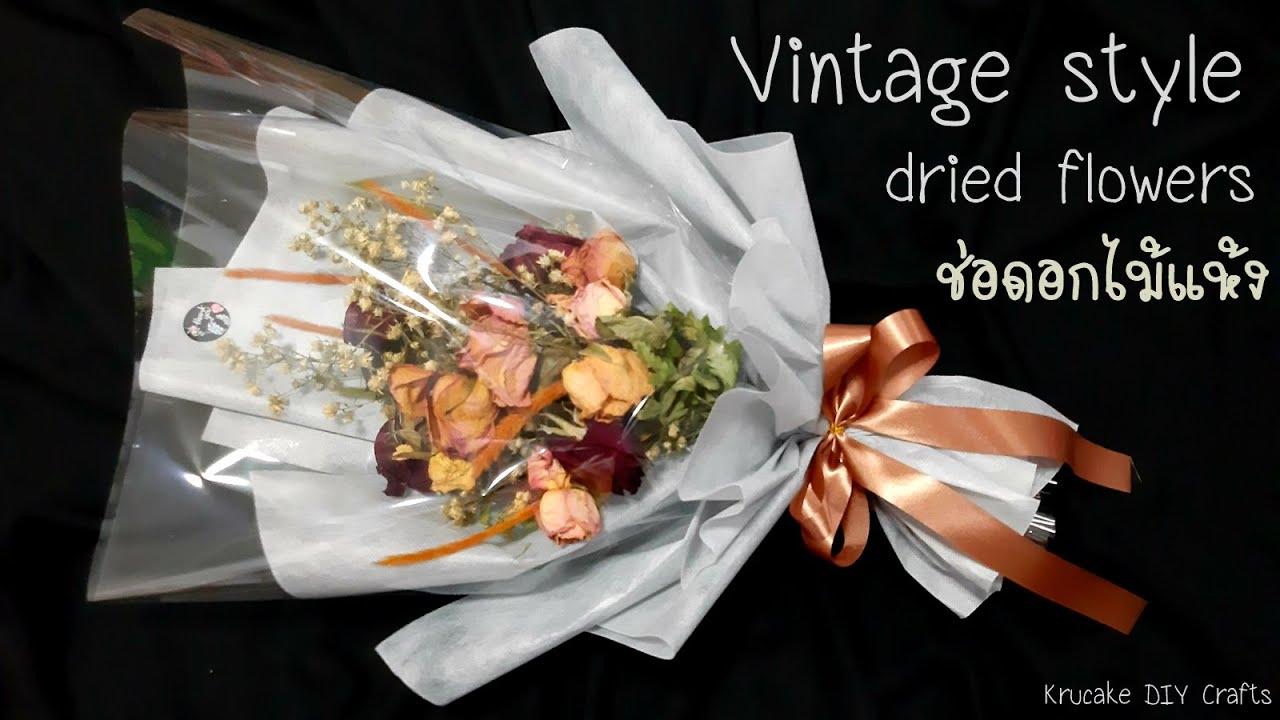 สอนจัดช่อดอกไม้แห้ง แนววินเทจ Vintage style dried flowers.