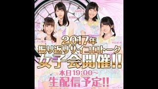 2017年振り返りサイコロトーク女子会 / AKB48[公式]