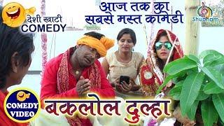 COMEDY VIDEO 😂 | बकलोल दुल्हा | Baklol Dulha | (खाटी देहाती Comedy) | Bhojpuri Comedy 2018