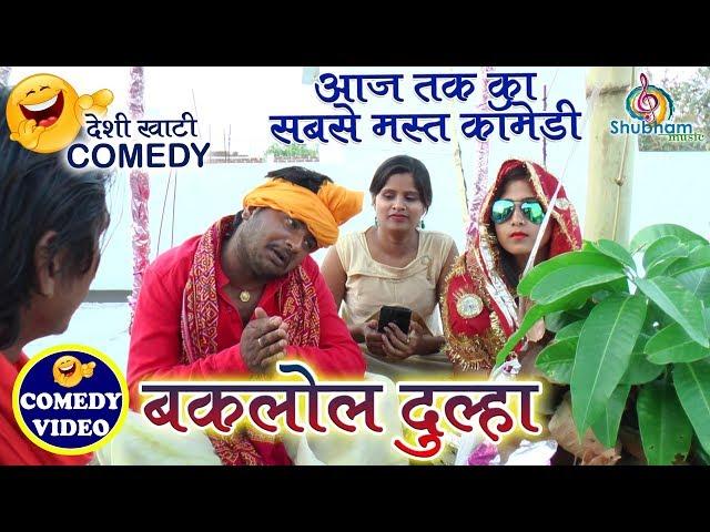 09-COMEDY VIDEO 😂   बकलोल दुल्हा   Baklol Dulha   (खाटी देहाती Comedy)   Bhojpuri Comedy 2018