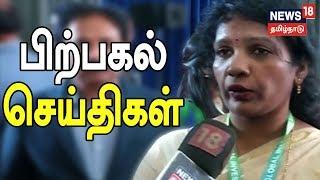 பிற்பகல் செய்திகள் | Afternoon News | News 18 Tamilnadu | 24.01.2019