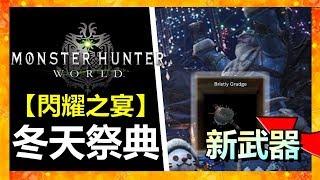 【冬天祭典】2018最後一個 星辰祭 【 MHW  閃耀之宴】 新武器 u0026 新任務【Monster Hunter: World 魔物獵人世界 | PS4 PC 中文 Gameplay 】